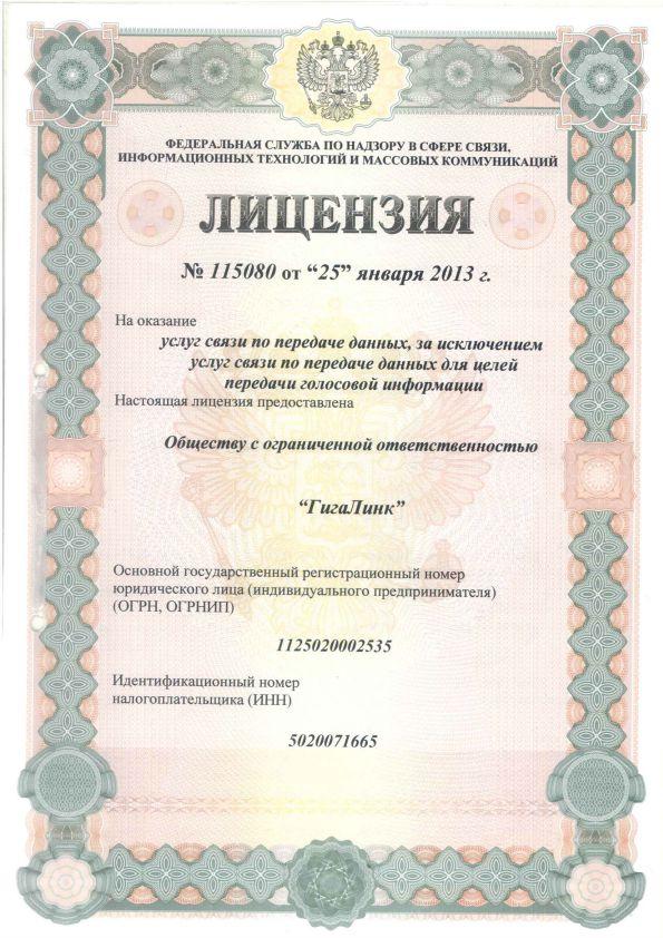 Лицензия 115080_1