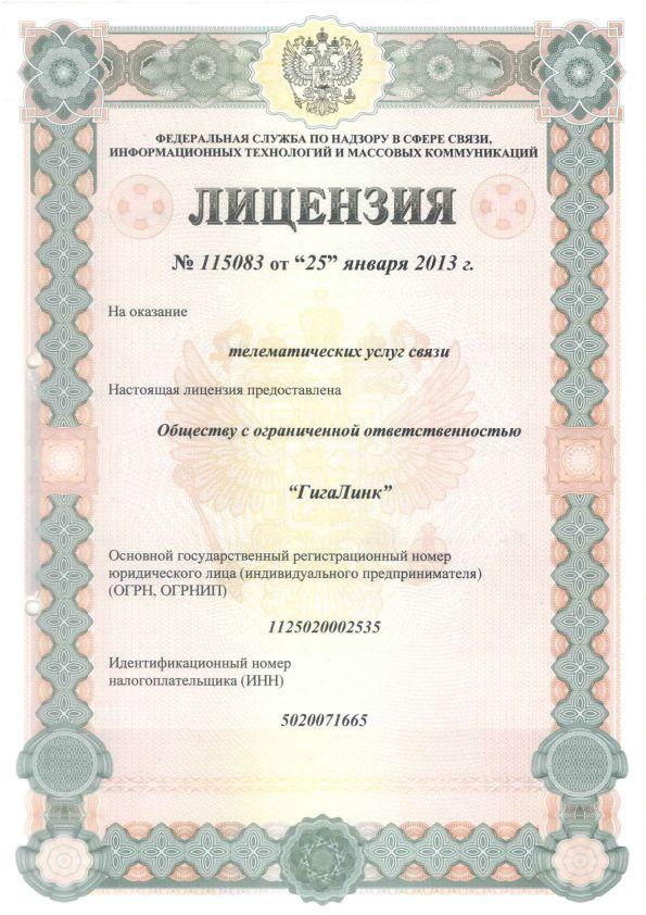 Лицензия 115083_1
