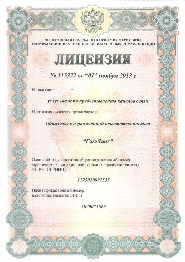 Лицензия 115322_1