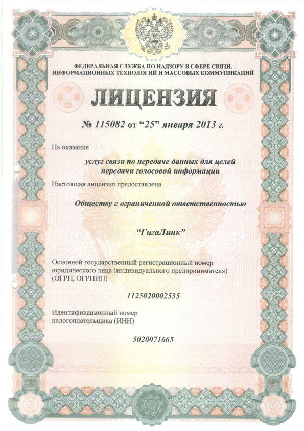 лицензия по телефонии 115082_1